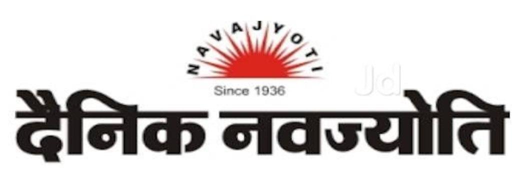 dainik-navajyoti-station-road-jaipur-jaipur-newspaper-publishers-1ppzont